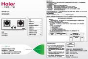 海尔 QS83嵌入式防爆钢化玻璃燃气灶 说明书