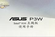华硕P3W主板繁体中文版说明书