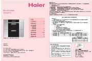 海尔 嵌入式紫外线+臭氧消毒柜ZQD90SV 说明书