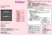 海尔 100升嵌入式巴氏光波消毒柜ZQD100F-8 说明书