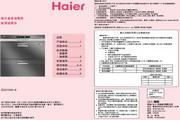 海尔 100升嵌入式巴氏光波消毒柜ZQD100E-6 说明书