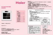 海尔 嵌入式巴氏光波消毒柜ZQD100F-10 说明书