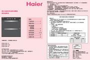 海尔 100升嵌入式巴氏光波消毒柜ZQD100F-5 说明书