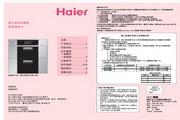 海尔 嵌入式紫外线+臭氧消毒柜 ZQD90G 说明书