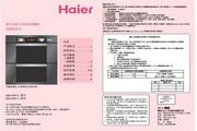 海尔 109升嵌入式巴氏光波消毒柜 ZQD109E-8 说明书
