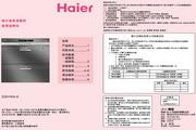 海尔 嵌入式宽频巴氏光波消毒柜 ZQD100A-8 说明书