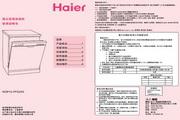海尔 独立式12套餐具洗碗机 WQP12-PFE2SS 说明书