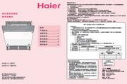 海尔 嵌入式12套餐具洗碗机 WQP12-CBE7H 说明书