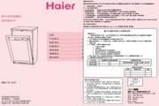 海尔 独嵌两用6套餐具洗碗机 WQP6-V8(国内) 说明书