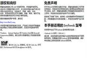BENQ明基Joybook S35笔记本 说明书