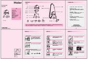 海尔 水过滤吸尘器ZL1200-3 说明书