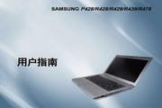 Samsung三星R478系列笔记本 说明书