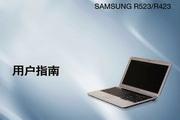 Samsung三星R523系列笔记本 说明书