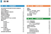 Samsung三星X123系列笔记本 说明书