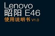 Lenovo联想昭阳E46A系列笔记本 说明书