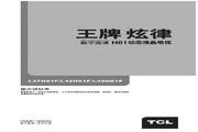 TCL王牌 L46H61F液晶彩电 使用说明书