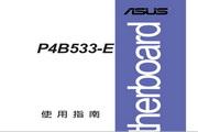 华硕P4B533-E主板繁体中文版说明书