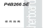 华硕P4B266-SE主板繁体中文版说明书