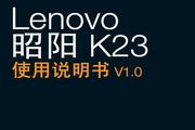 Lenovo联想昭阳K23系列笔记本 说明书