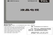 TCL王牌 L55P11液晶彩电 使用说明书