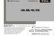 TCL王牌 L46F11液晶彩电 使用说明书