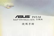 华硕P4T-M主板繁体中文版说明书