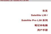 Toshiba东芝Satellite L30笔记本 说明书