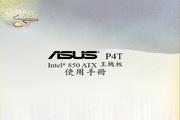 华硕P4T主板繁体中文版说明书