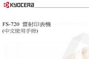 京瓷美达FS-720型黑白打印机使用说明书