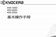 京瓷KM-2550复印机使用说明书