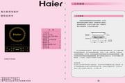 海尔 电磁炉CH2110_02 说明书