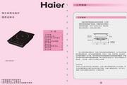 海尔 电磁炉C21-H3101 说明书