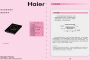 海尔 电磁炉C21-H2201 说明书