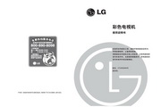 LG CT-25Q40VE彩电 使用说明书
