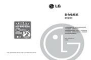 LG RT-20CB10V彩电 使用说明书