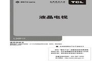 TCL王牌 L26P11液晶彩电 使用说明书