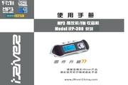 iRiver艾利和 iFP-300系列MP3播放器 说明书