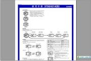 卡西欧 机芯型号:3750手表说明书