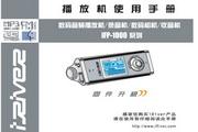 iRiver艾利和 iFP-1000 MP3播放器 说明书