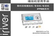 iRiver艾利和 iFP-900 MP3播放器 说明书