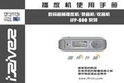 iRiver艾利和 iFP-800 MP3播放器 说明书