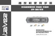 iRiver艾利和 iFP-700 MP3播放器 说明书