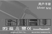 iRiver艾利和 N10 MP3播放器 说明书