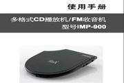 iRiver艾利和 iMP-900 MP3播放器 说明书