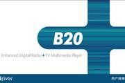 iRiver艾利和 B20 MP3播放器 说明书