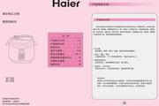 海尔 智能电压力锅HPC-YS506 说明书