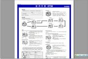 卡西欧 机芯型号:4738手表说明书