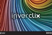 iRiver艾利和 Clix播放器 说明书