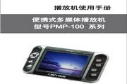 iRiver艾利和 PMP-100 MP3播放器 说明书