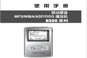 iRiver艾利和 H300 MP3播放器 说明书